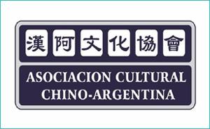 Asociación Cultural Chino Argentina (ACCA)